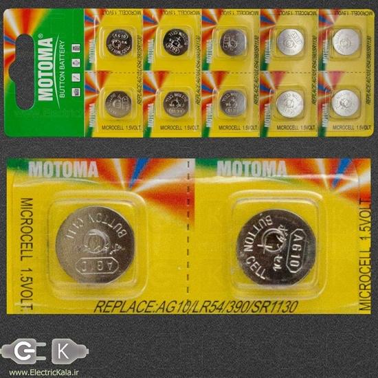 MOTOMA Battery AG10/LR54/390/SR1130