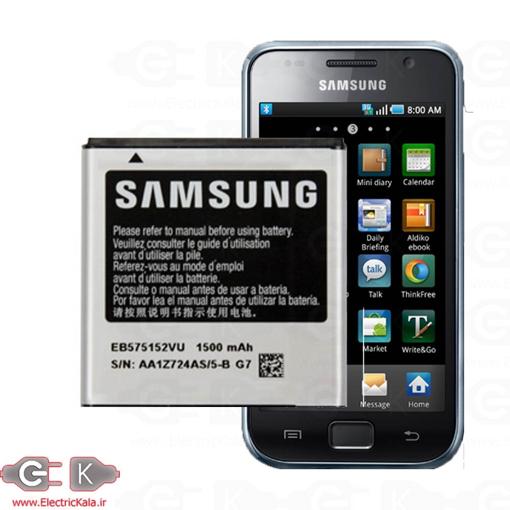 باتری موبایل Samsung Galaxy S I9000 EB575152 VU