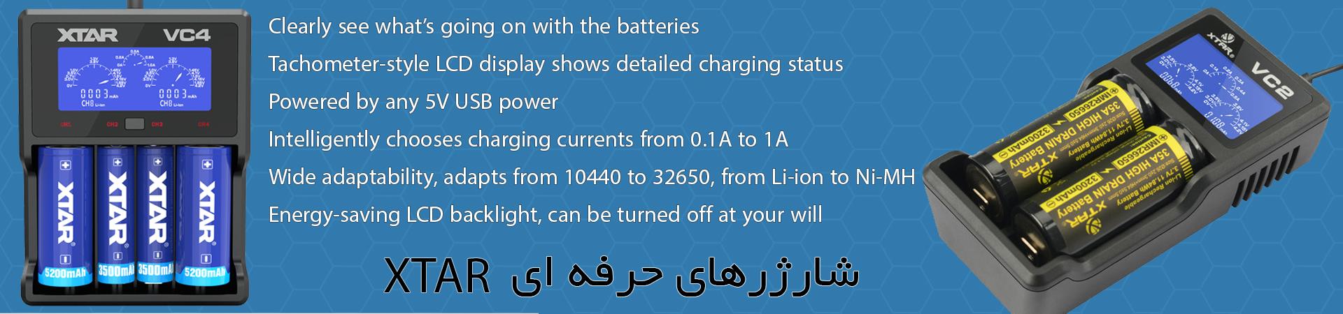 شارژر حرفه ای باتریهای لیتیومی